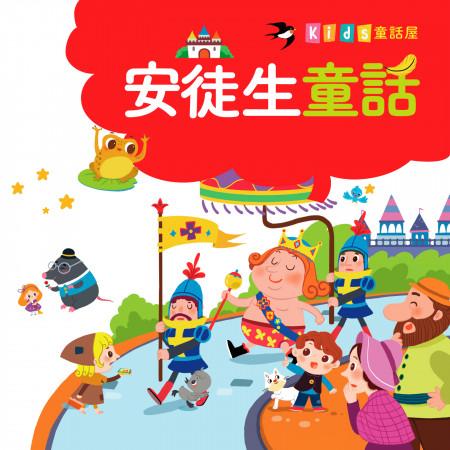 Kid's童話屋:安徒生童話 專輯封面