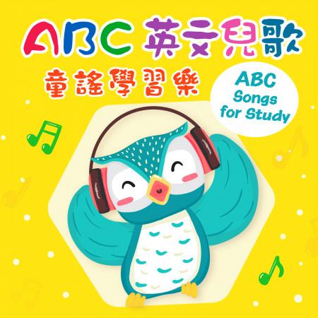 ABC英文兒歌.童謠學習樂 (ABC Songs for Study) 專輯封面