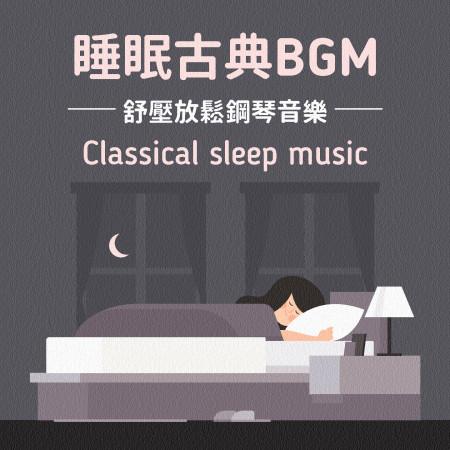 睡眠古典BGM:舒壓放鬆鋼琴音樂 (Classical sleep music) 專輯封面