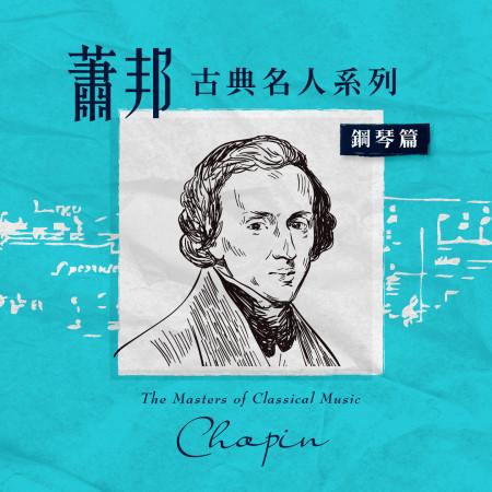 蕭邦.古典名人系列鋼琴篇 (The Masters of Classical Music:Chopin) 專輯封面