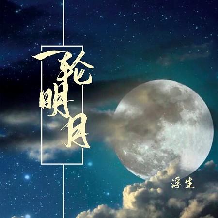 一輪明月 專輯封面