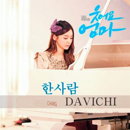 SMILE MOM OST Part.8 專輯封面