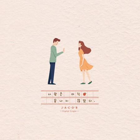 Love is still there 專輯封面