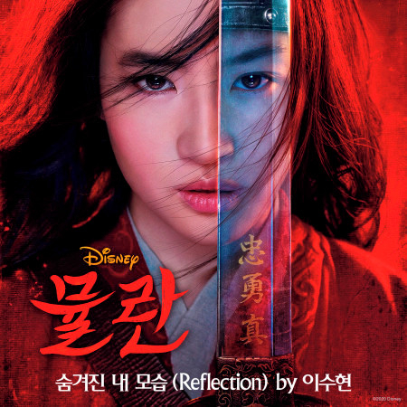 Reflection 專輯封面