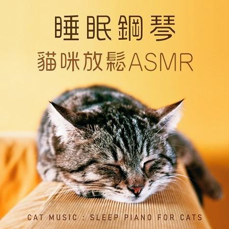 睡眠鋼琴.貓咪放鬆ASMR (Cat Music:Sleep Piano for Cats) 專輯封面