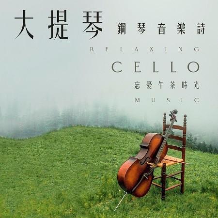 大提琴.鋼琴音樂詩 / 忘憂午茶時光 (Relaxing Cello Music) 專輯封面