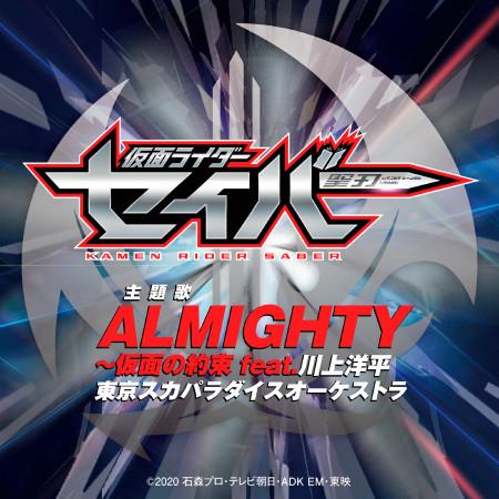 ALMIGHTY~假面的約定 feat.川上洋平(『假面騎士聖刃』主題曲 TV size) 專輯封面