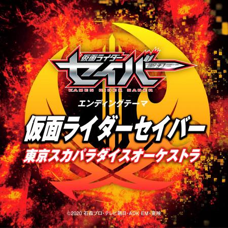 假面騎士聖刃 (『假面騎士聖刃』片尾曲 TV size) 專輯封面