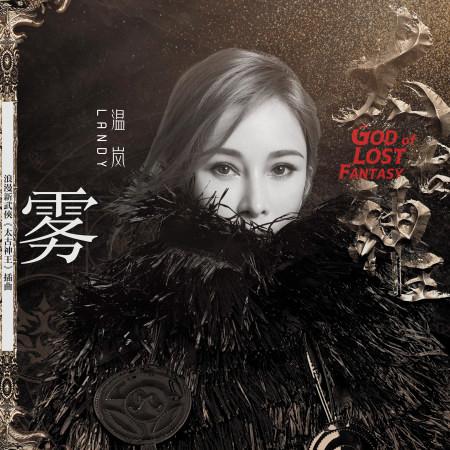 霧 (電視劇《太古神王》插曲) 專輯封面
