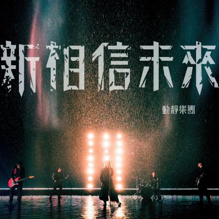 新相信未來 (遊戲《君臨天下》主題曲) 專輯封面