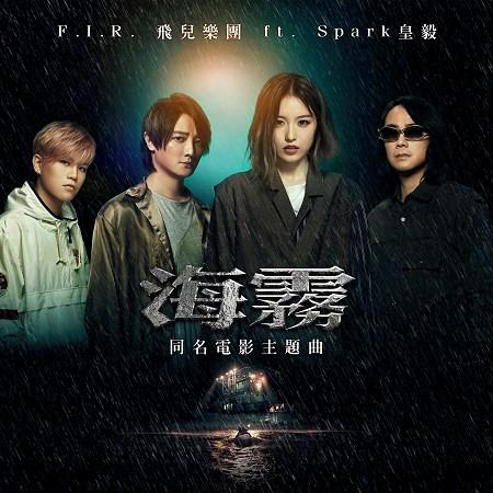 海霧 (《海霧》電影主題曲) ft. Spark皇毅 專輯封面