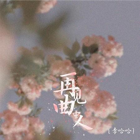 再見曲中人 專輯封面