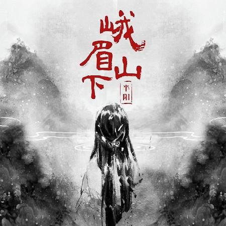 峨眉山下 專輯封面