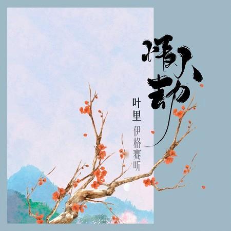 情人劫 專輯封面