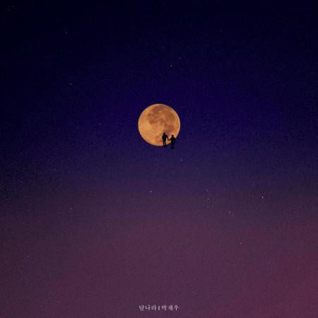 Moon (feat. parkcompa) 專輯封面