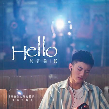 Hello(電影《刻在你心底的名字》宣傳曲) 專輯封面