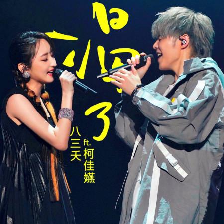 渴了( feat. 柯佳嬿) (Live 微醺版) 專輯封面