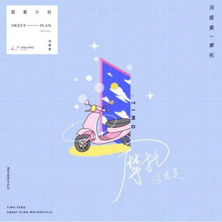 摩托 專輯封面