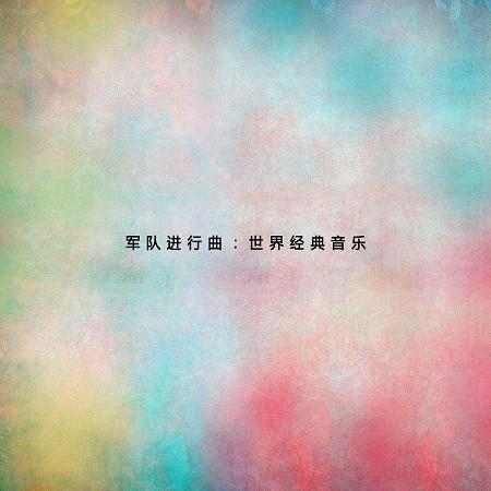 軍隊進行曲:世界經典音樂 專輯封面