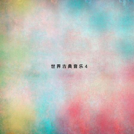世界古典音樂4 專輯封面