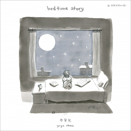 Bedtime Story 專輯封面
