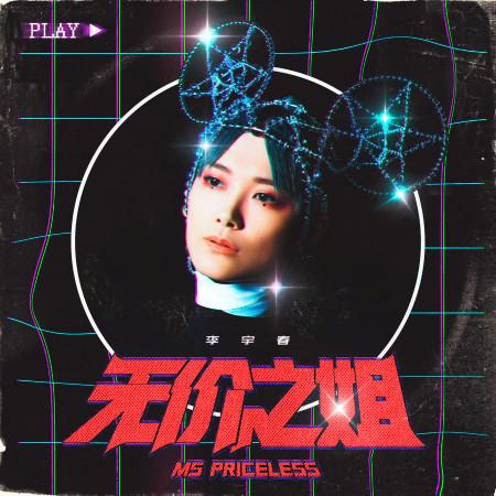 無價之姐 專輯封面