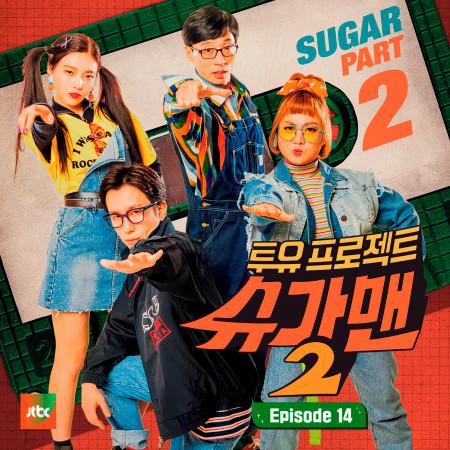 Sugar Man2 Part.14 專輯封面