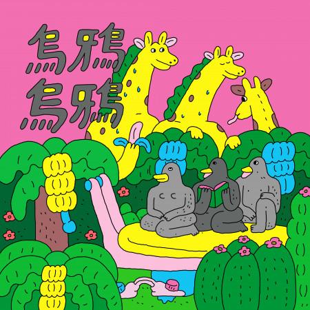 烏鴉 烏鴉 專輯封面