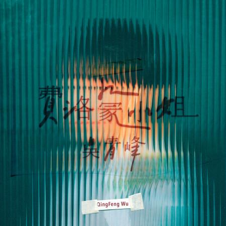 費洛蒙小姐 專輯封面
