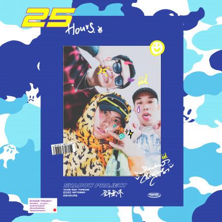 25Hours 全年無休 專輯封面