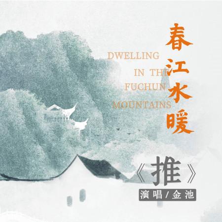 推 (電影《春江水暖》推廣曲) 專輯封面
