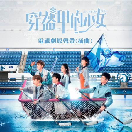 《穿盔甲的少女》電視劇原聲帶(插曲) 專輯封面