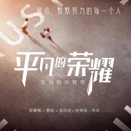 《平凡的榮耀》電視原聲帶 專輯封面