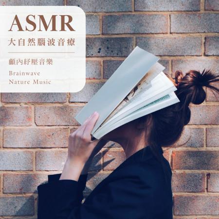 ASMR大自然腦波音療:顱內紓壓音樂 (Brainwave Nature Music) 專輯封面