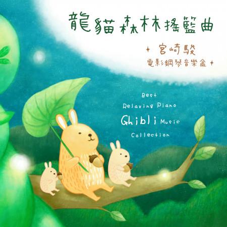 龍貓森林搖籃曲 / 宮崎駿.電影鋼琴音樂盒 (Best Relaxing Piano Ghibli Music Collection) 專輯封面