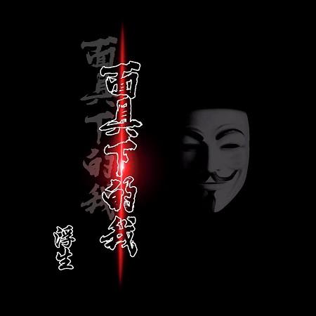 面具下的我 專輯封面