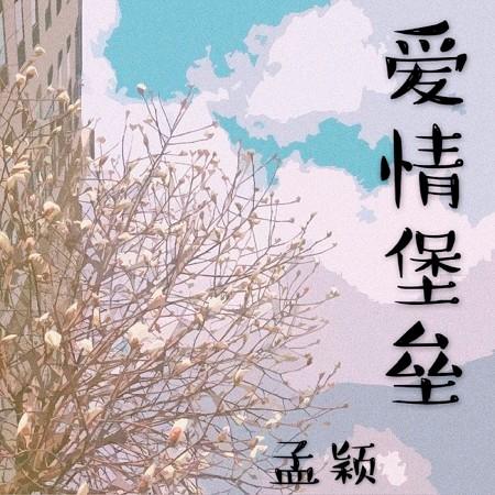 愛情堡壘 專輯封面