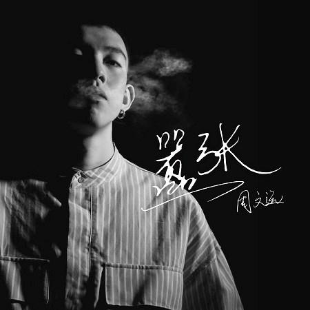 囂張(粵語版) 專輯封面