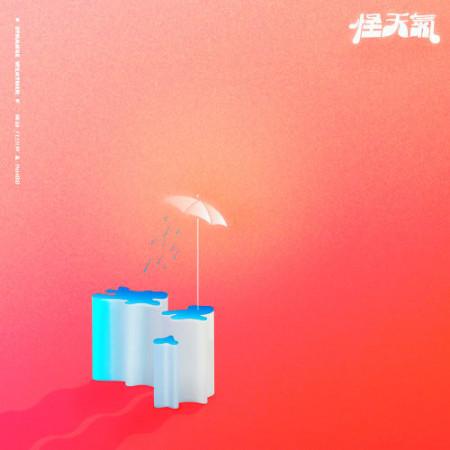 怪天氣 專輯封面