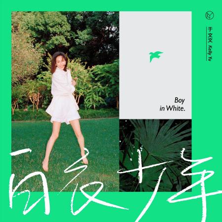 白衣少年 專輯封面