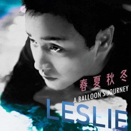 春夏秋冬 A Balloon's Journey 專輯封面
