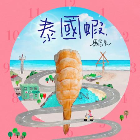 泰國蝦 專輯封面