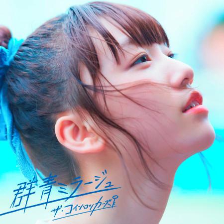 群青幻影 專輯封面