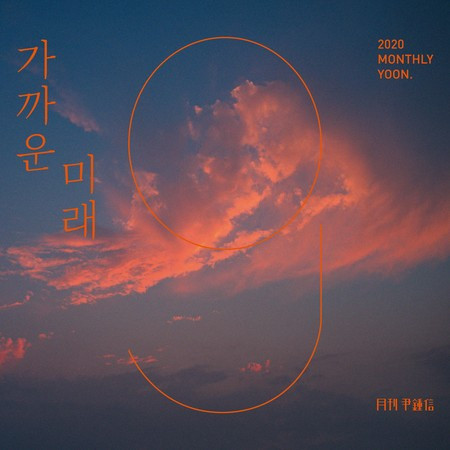 Foreseeable Future (Monthly Project 2020 September Yoon Jong Shin) 專輯封面