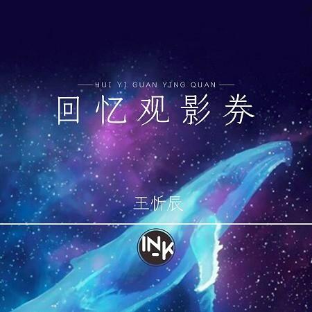 回憶觀影券 專輯封面