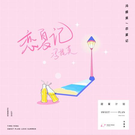 戀夏記 專輯封面