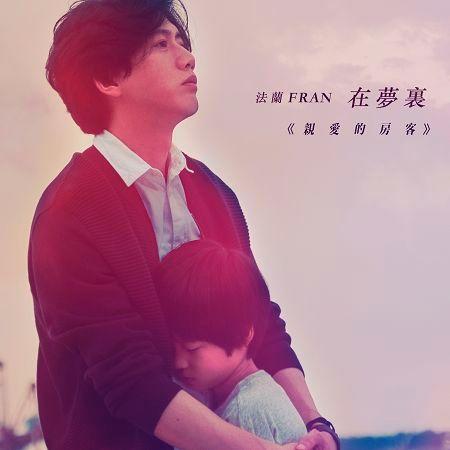 在夢裏 (法蘭版) - 電影《親愛的房客》前導主題曲 專輯封面