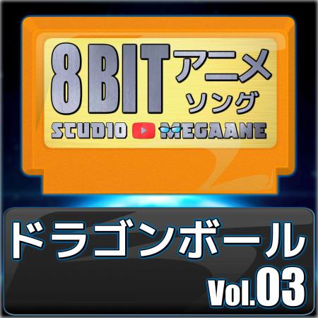 Dragon Ball 8bit vol.03 專輯封面