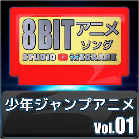 Shonen Jump Anime 8bit vol.01 專輯封面
