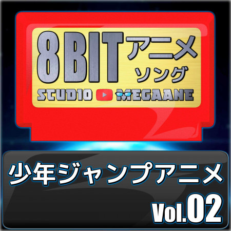 Shonen Jump Anime 8bit vol.02 專輯封面